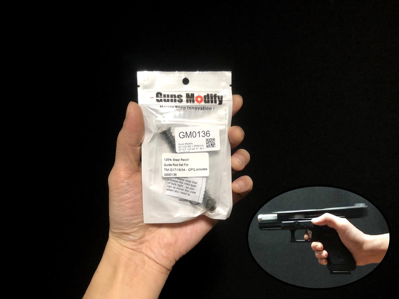 000 東京マルイ GLOCK 17 アルミスライドがキレキレなブローバックに進化!! 『Guns Modify 125% リコイルスプリングリコイルスプリング+スチールガイド & ハンマースプリング GM0136』 を装着!! カスタム 取付 比較