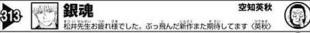 少年ジャンプ17号 銀魂 空知英秋コメント