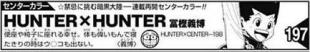 ハンターハンター350話 冨樫義博 あとがき