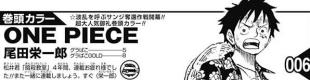 尾田栄一郎コメント 21・22合併号