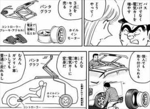 こち亀199巻 トロリーカー 五輪ディスり
