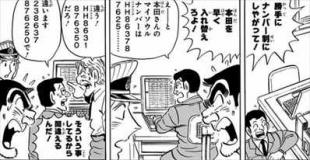 こち亀199巻 マイソウルナンバー3