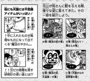 こち亀199巻 魔法使いのじじい 花山理香