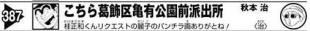 少年ジャンプ18号 麗子のパンチラ 秋本治からのリクエスト