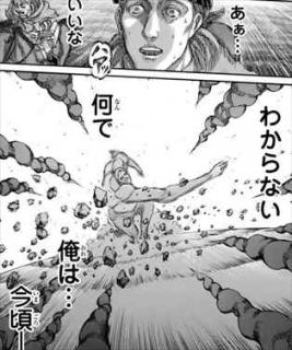 進撃の巨人20巻 死の瞬間