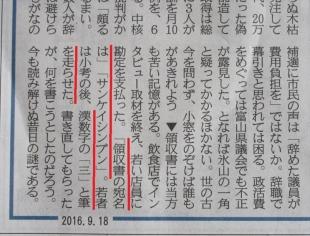 産経新聞9月18日号