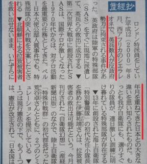 産経新聞10月17日