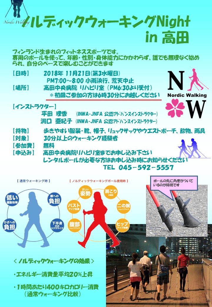 201811☆ノルディックウォーキング 11月