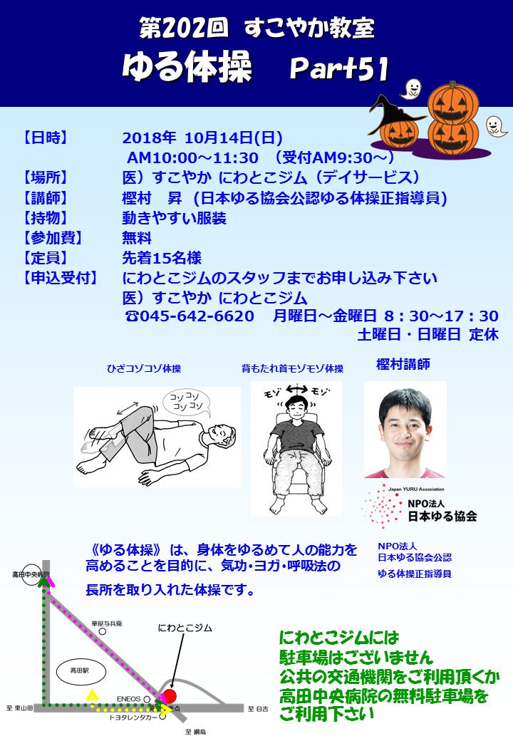 第202回すこやか教室(ゆる体操)part51