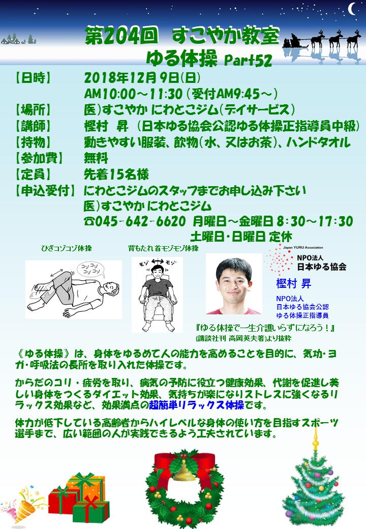 第204回すこやか教室(ゆる体操)part52