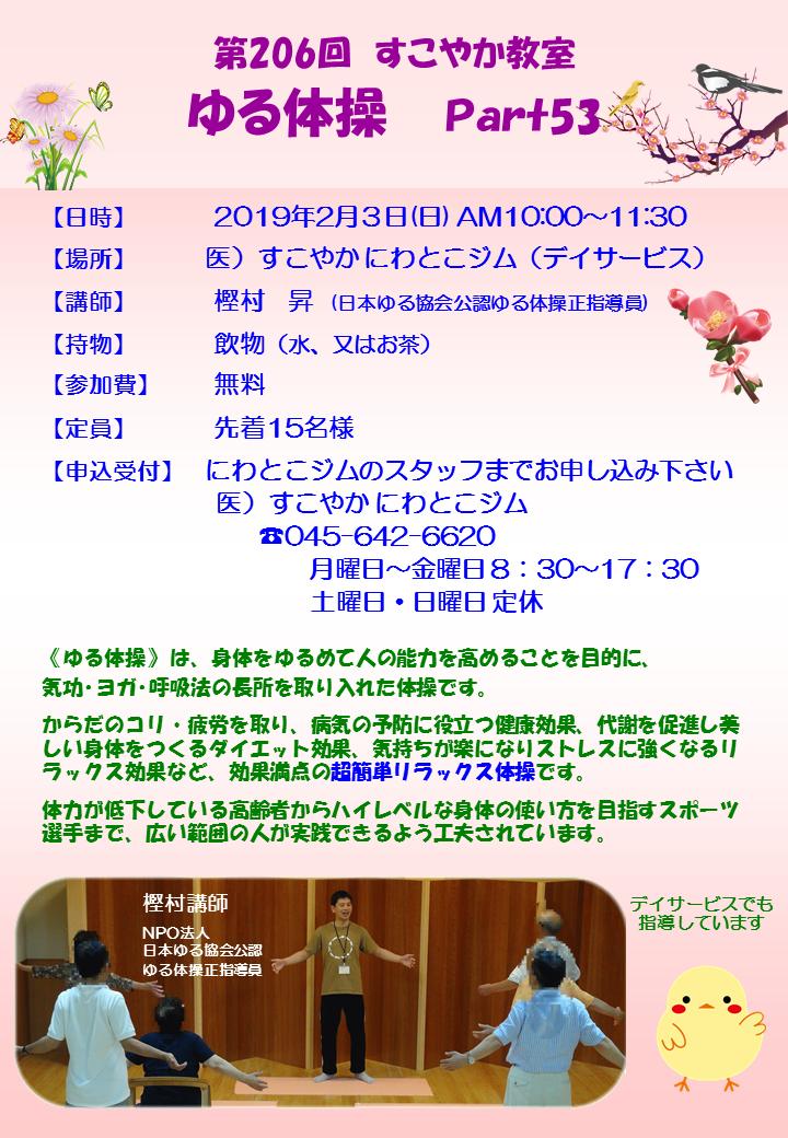 第206回すこやか教室(ゆる体操)part53