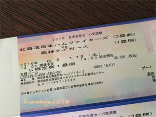 20160501_ticket.jpg