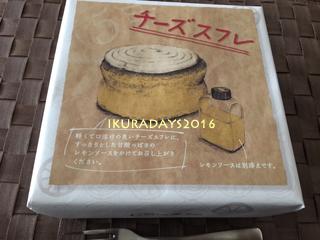 20160507_oyatsu1.jpg