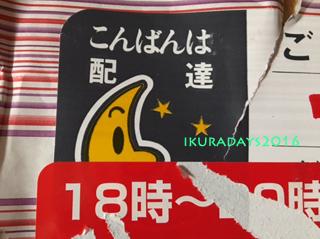 20160523_konbanwa2.jpg