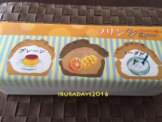 20160607_oyatsu1.jpg