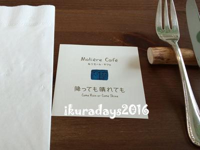 20160819_lunch2.jpg
