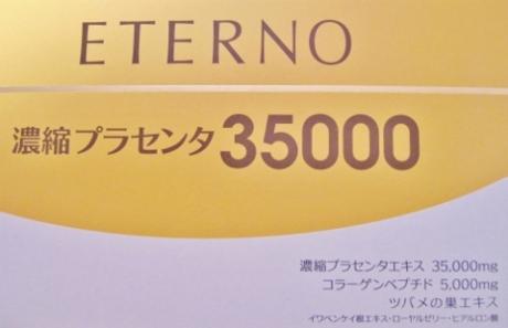 肌にハリが出るドリンク【エテルノ濃縮プラセンタ35000】発酵・熟成でサイタイエキス、ツバメの巣が、魅力的!