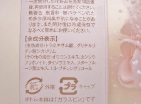 クチコミNo.1大好評!しつこいシミを徹底ケア、トラネキサム酸原液薬用美白美容液【エビスビーホワイト】