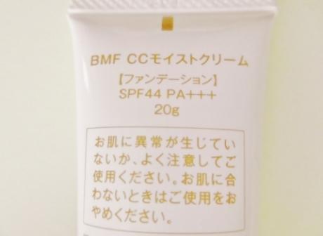 驚くほどキレイにつく!1日中、透明感あるツヤ肌【BMF CCモイストクリーム】リポフラーレンファンデーション!