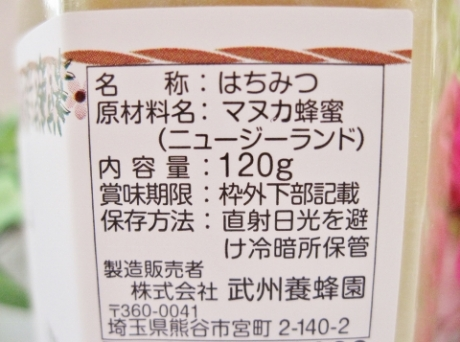 天然の抗生物質、MGO190の抗菌力で細菌に!美味しい健康習慣にいい、お手頃価格【マヌカクリーミー蜂蜜】