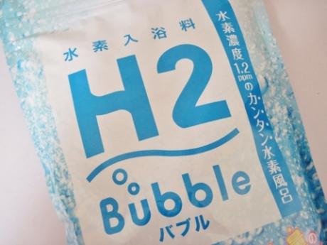 全身しっとり、スベスベ、疲れ、だるさ、活性酸素除去に!水素濃度1.2ppm、低価格の水素入浴剤【H2パブルバスパウダー】