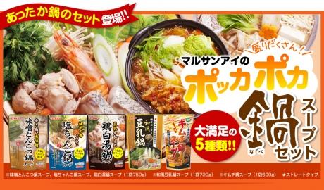 10月17日まで マルサンアイ、豆乳の日キャンペーンで 2種類セット+12円で安くてお得♪