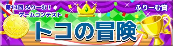 第13回ふりーむ!ゲームコンテスト 受賞バナー ふりーむ賞 トコの冒険