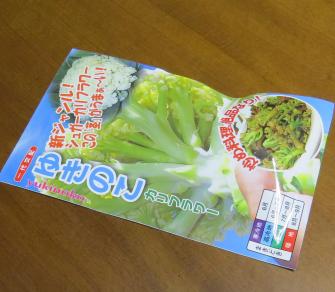 カリフラワー種子袋