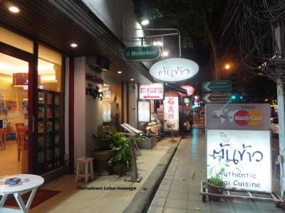 Ton Kao,Silom,Bangkok