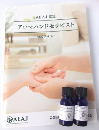 aromahandtherapist_2.jpg