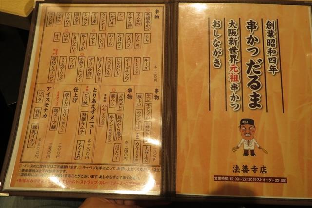 0630_oosaka007.jpg