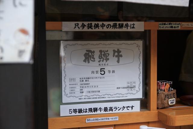 0727_飛騨高山003