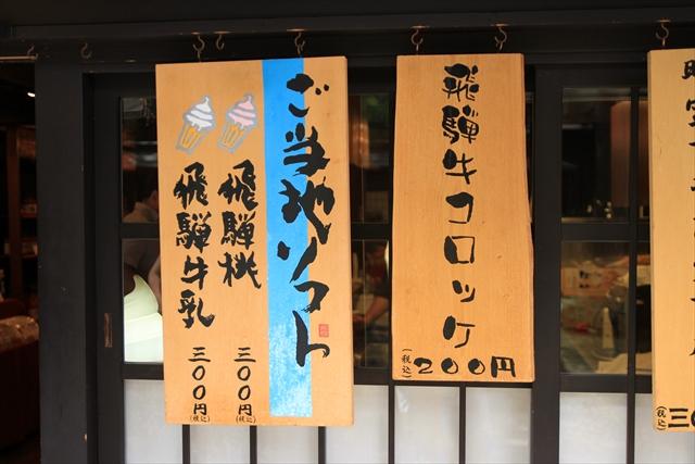 0727_飛騨高山005