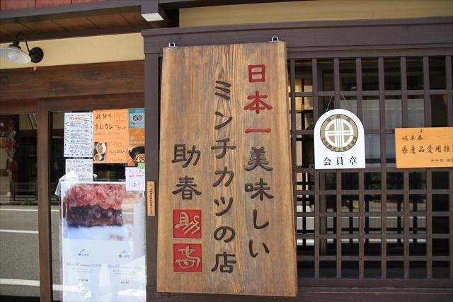 0727_飛騨高山032