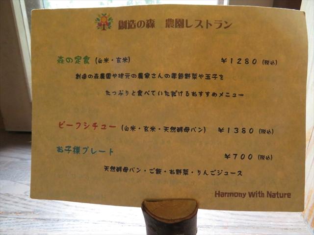 20160904_nasu006.jpg