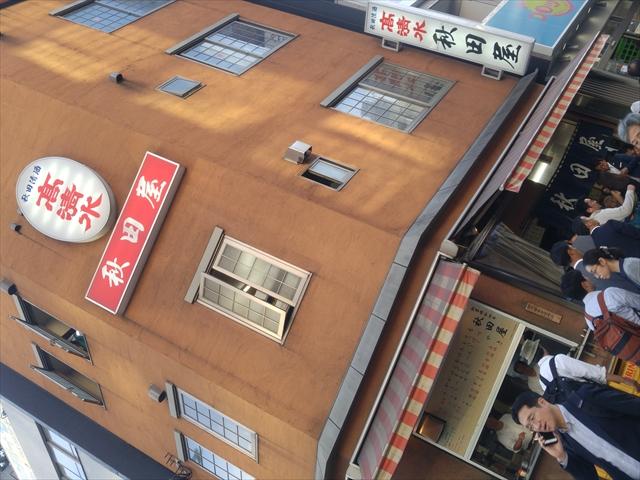 秋田屋001