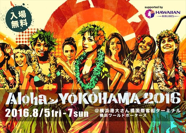 aloha16_main.jpg
