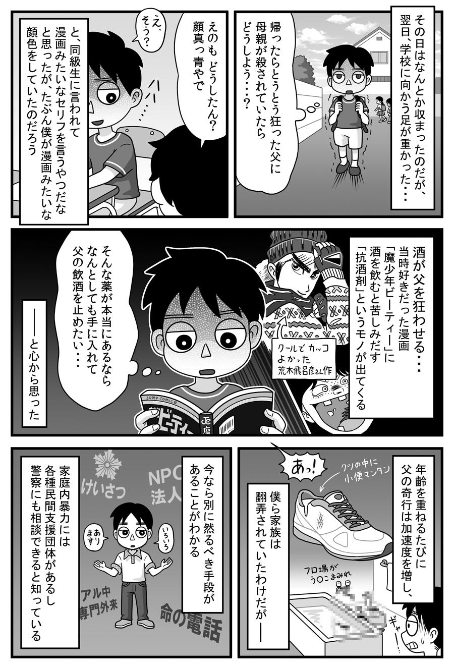 tokonokubo-b09-P03.jpg