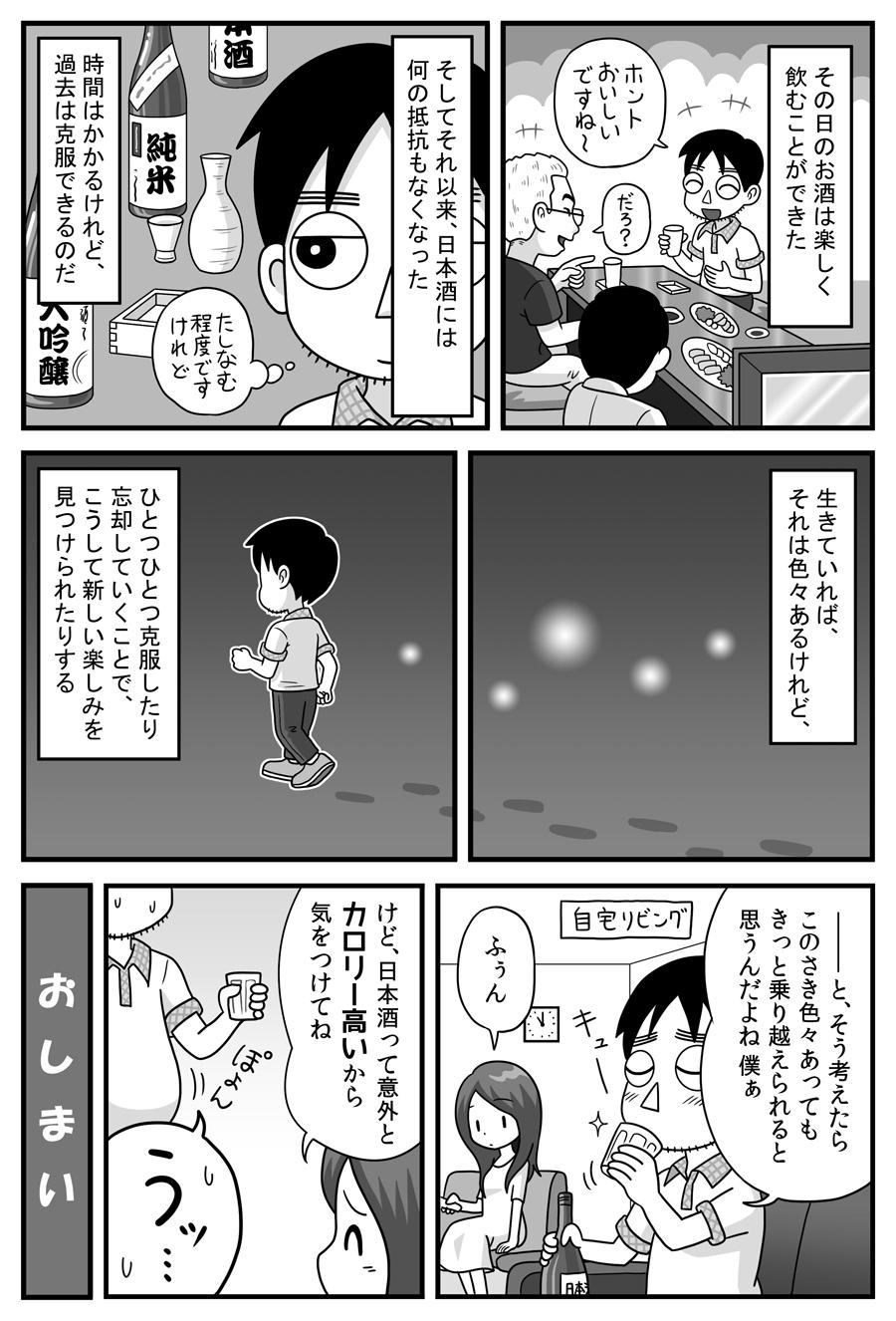 tokonokubo-b09-P06a.jpg
