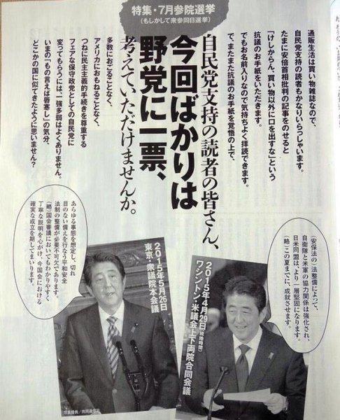 tuhanseikatu_senkyo-2.jpg