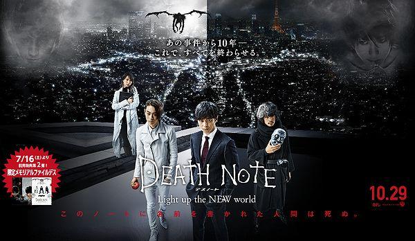 deathnote2016_2016102917232777b.jpg