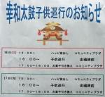 幸和太鼓子供巡行のお知らせ1610