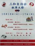 三和自治会秋祭り1610