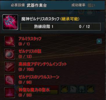 魔神ゼルナリスのスタッフ(レシピ)