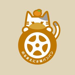 新年の猫バンバン