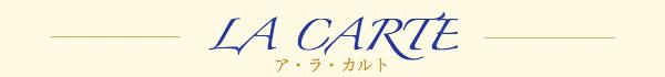 LACARTEadc 7