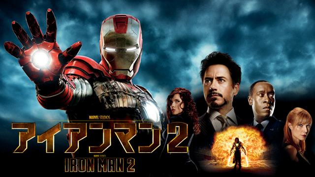 ironman2-movie.png