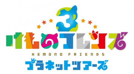 【悲報】けものフレンズのアーケードゲーム、凄いつまらなそうな上に、戦う相手がセルリアンじゃないwwww