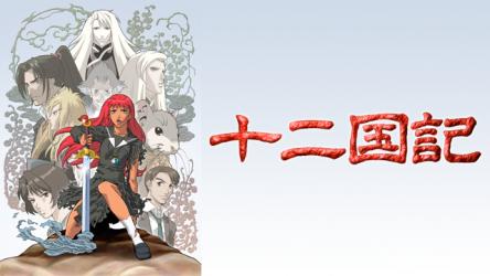 【朗報】ラノベ ファンタジー小説の巨編「十二国記」新作は戴国を舞台にした物語で2019年刊行決定