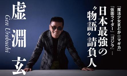 1712urobuchi1b.jpg